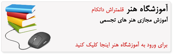 آموزش مجازی هنر های تجسمی در آموزشگاه هنر سایت مرجع هنری قلمتراش داتکام