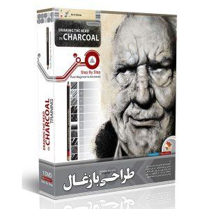 آموزش طراحی چهره با زغال