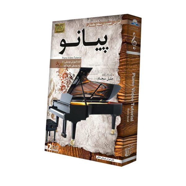 آموزش پیانو سطح مقدماتی  