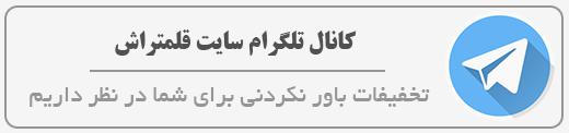 تلگرام قلمتراش