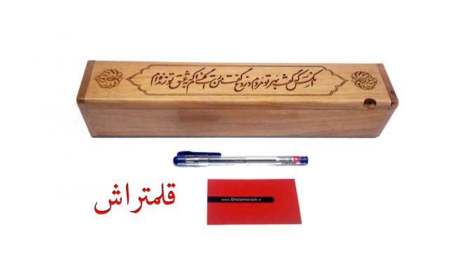 جاقلمی چوبی خوشنویسی مکعبی (1)