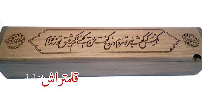 جاقلمی چوبی خوشنویسی مکعبی (2)