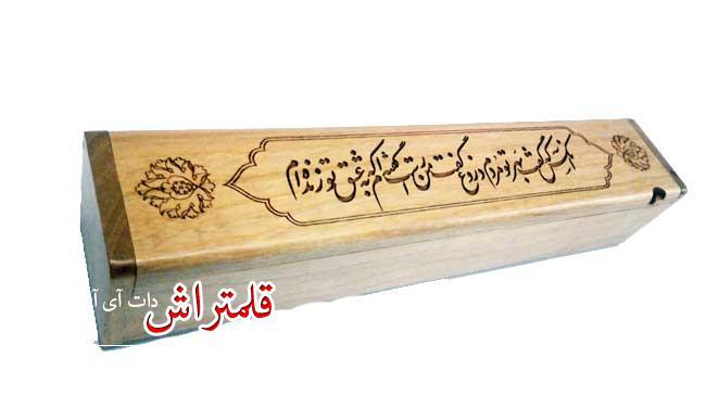 جاقلمی چوبی خوشنویسی مکعبی (3)