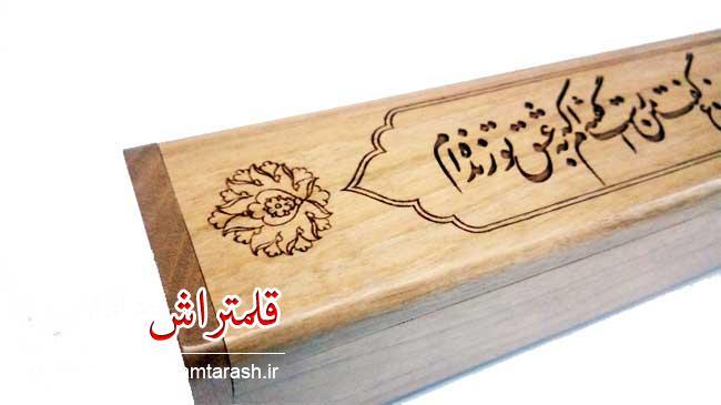 جاقلمی چوبی خوشنویسی مکعبی (4)