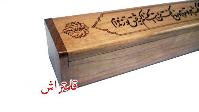 جاقلمی چوبی خوشنویسی مکعبی (5)