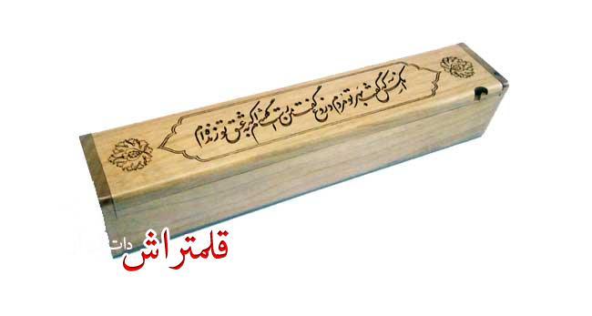 جاقلمی چوبی خوشنویسی مکعبی (6)