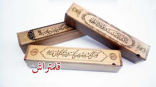 جاقلمی چوبی خوشنویسی مکعبی (8)
