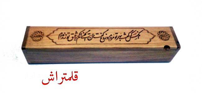 جاقلمی چوبی خوشنویسی مکعبی (9)
