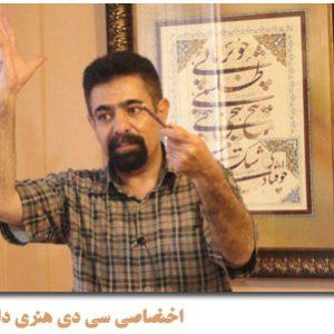 جلسه اول ناگفته های خط و خوشنویسی استاد سعید قادری