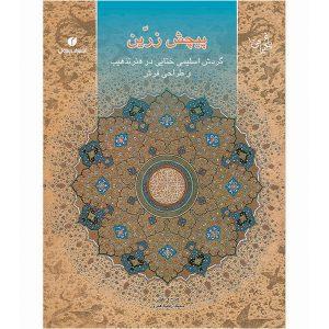 سفارش خرید اینترنتی کتاب پیچش زرین محمدرضا هنرور