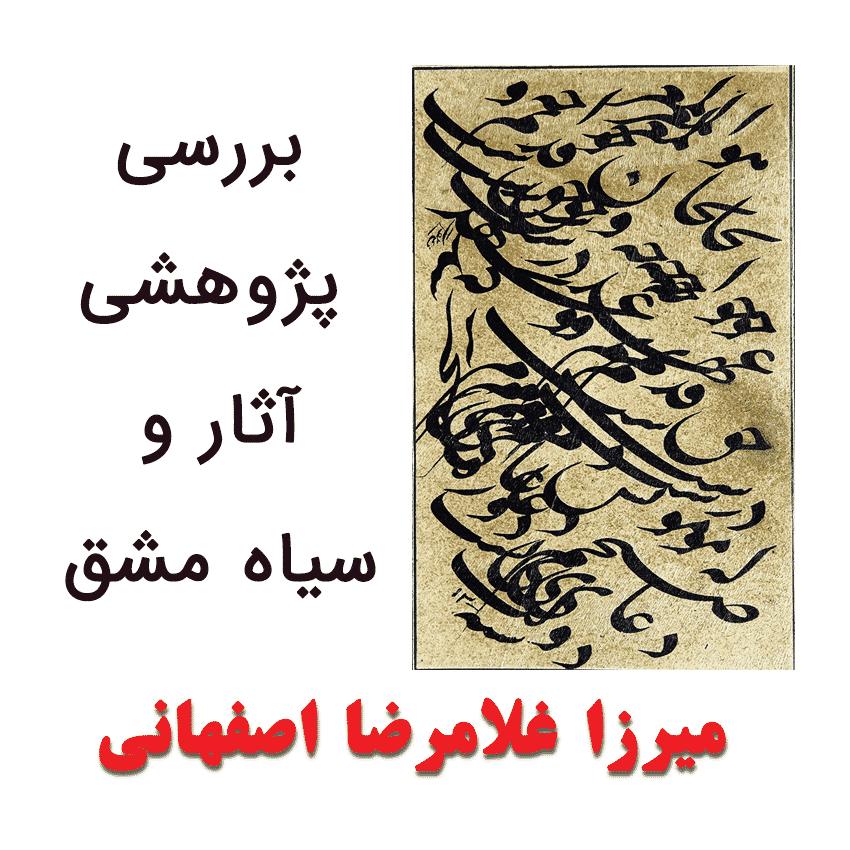سیاه مشق میرزا غلامرضا بررسی پژوهشی آثار