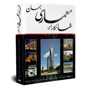 شاهکار های معماری دنیا