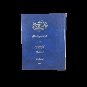 کتاب فتحعلی حجاب شیرازی