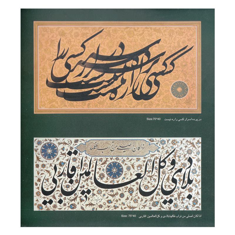 اثر استاد شیرازی
