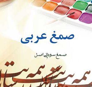 صمغ عربی مهر
