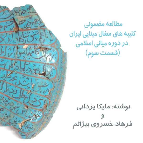 مطالعه مضمونی کتیبه های سفال مینایی ایران در دوره میانی اسلامی (قسمت سوم )