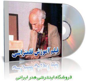 فيلم آموزش قلمتراشي استاد غلامحسين اميرخاني