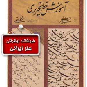 فیلم آموزش خط تحريري با خودکار و خودنویس