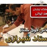 فیلم كلاس فوق ممتاز استاد شیرازی