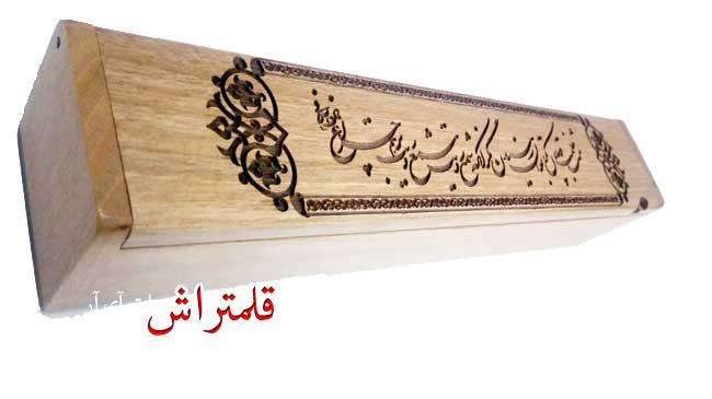 قلمدان خوشنویسی چوبی طرح خط شکسته (3)