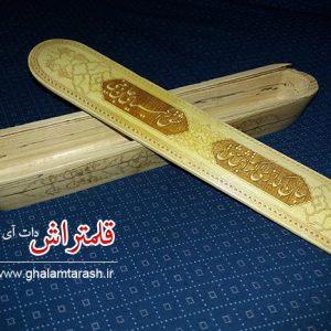 قلمدان چوبی