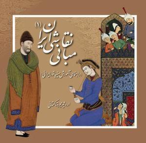 مبانی نقاشی ایرانی