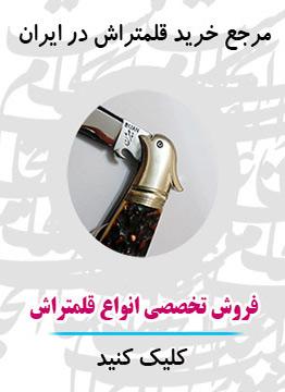 مرجع تخصصی قلمتراش در ایران