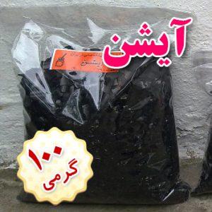 مرکب خشک سنتی آیشن 100 گرمی