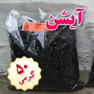 مرکب خشک سنتی آیشن 50 گرمی