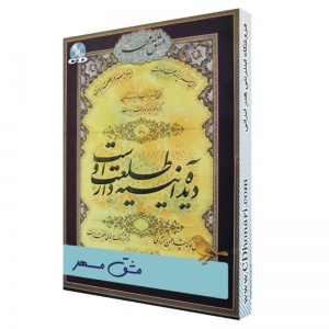 مجموعه مشق مهر برگزیده آثار خوشنویسی در مقام معلم