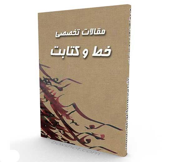 مطالعه مضمونی کتیبه های سفال مینایی ایران در دوره میانی اسلامی