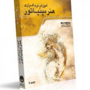 فیلم آموزش مینیاتور و نقاشی ایرانی