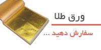 فروش ورق طلا