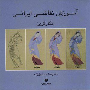 کتاب آموزش نقاشی ایرانی