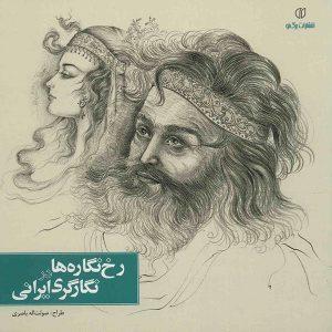 کتاب رخ نگاره ها در نگارگری ایرانی