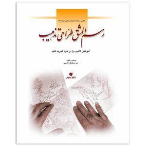 کتاب آموزش تذهیب