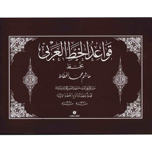 کتاب قواعد الخط العربی