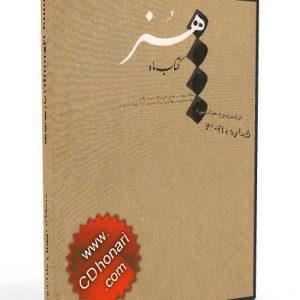 کتاب ماه هنر شماره 71 و 72 ویزه خوشنویسی
