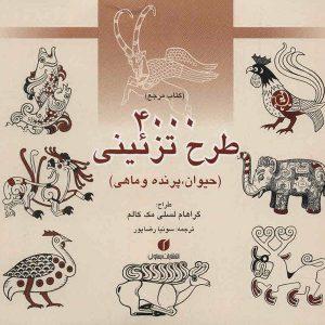 کتاب 4000 طرح تزئینی (حیوان، پرنده و ماهی)