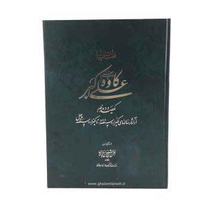 کتاب قطعات منتخب استاد علی اکبر کاوه حقیقی ( ۱۱۰ قطعه)