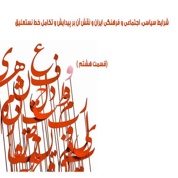شرایط سیاسی، اجتماعی و فرهنگی ایران و نقش آن بر پیدایش و تکامل خط نستعلیق(قسمت هشتم)