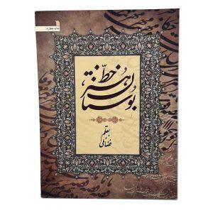 کتاب بوستان هنر خط (به قلم فضائلی)