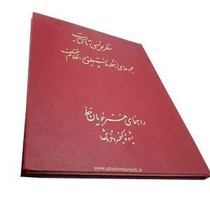 کتاب سطرنویسی تا کتابت (مجموعه ای از خطوط نستعلیق در اقلام مختلف) خروش