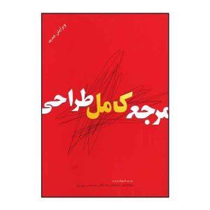 کتاب مرجع کامل طراحی اثر جمعی از نویسندگان نشر بیهق