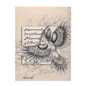 کتاب شیوه ی ساخت و ساز پرندگان در نگارگری (اکبر منصوری)
