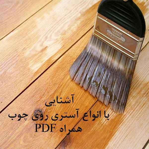 آشنایی با انواع آستری روی چوب همراه PDF
