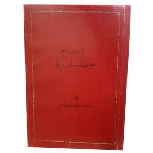 کتاب دعای صباح حضرت امیرالمومنین (بخط ام سلمه)