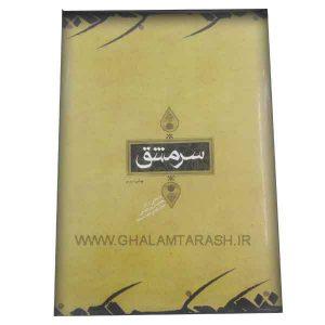 کتاب سر مشق (منتخبی از آثار همایش بین المللی خوش نویسی جهان اسلام)