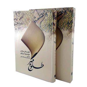 کتاب طلوع مهر اثر استادان معاصر خوشنویسی ایران