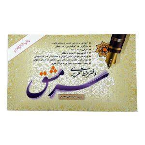 دفتر خط تحریری سرمشق (علی همتیان)